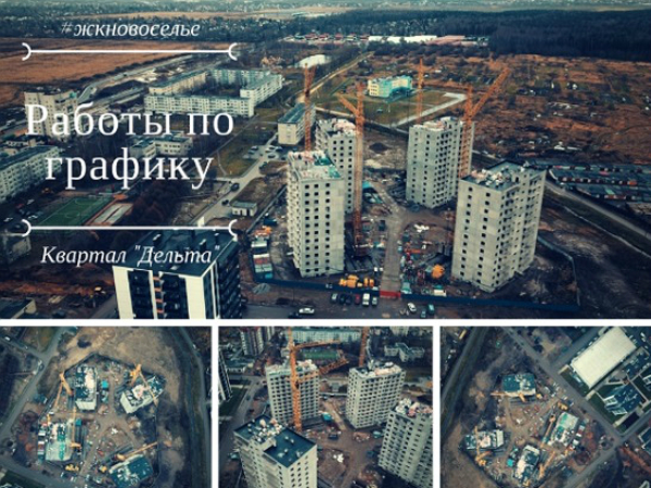 """УК """"Новоселье"""": в корпусах квартала """"Дельта"""" обустроена кровля"""