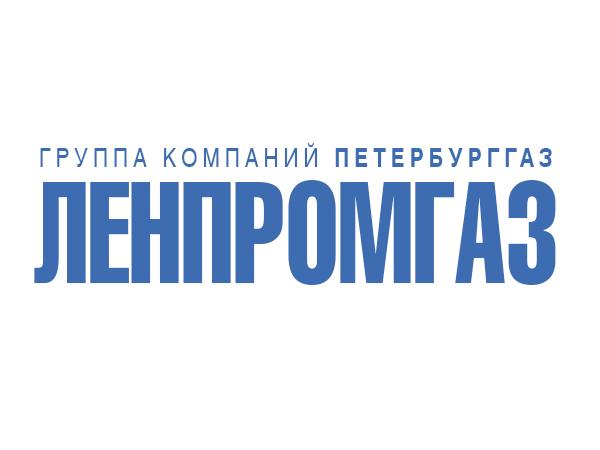 АО «Ленпромгаз»