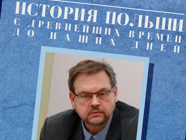 ФСБ отзеркалила польского историка