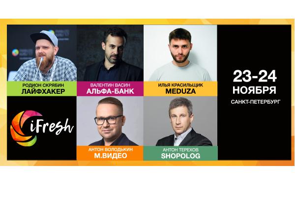 По-новому об интернет-маркетинге - на конференции iFresh в Петербурге