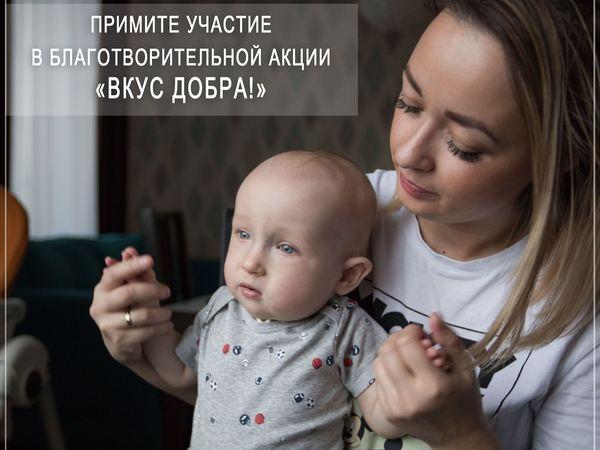 «Вкус добра» спасёт маленького петербуржца