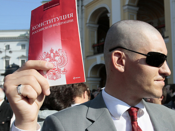 Конституция Конституции