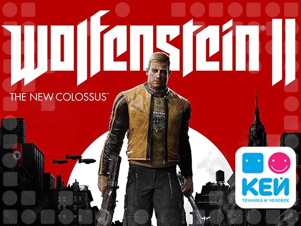 Специалисты КЕЙ рекомендуют - Wolfenstein II: Новый колосс