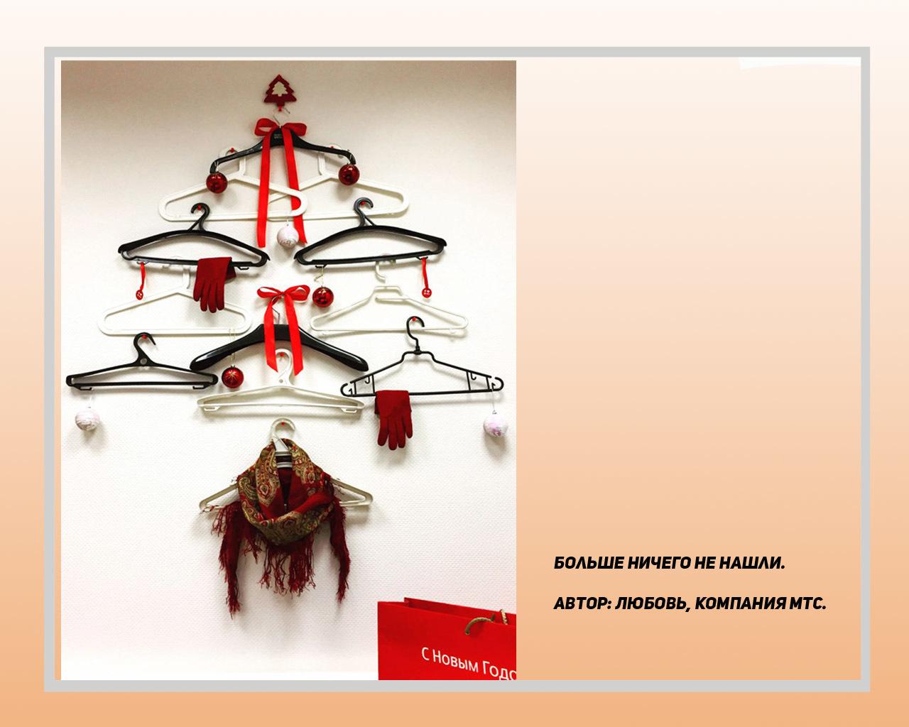 Из макарон, швабры, вешалок, кактуса - «Фонтанка» публикует фото невероятных елок Петербурга (Иллюстрация 6 из 20)