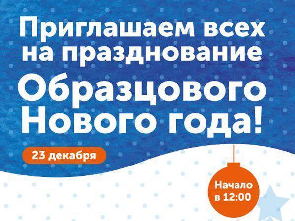 ООО «Терминал-Ресурс» приглашает на Образцовый новый год!