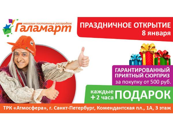 «Галамарт» с размахом отметит открытие шестого магазина в Петербурге