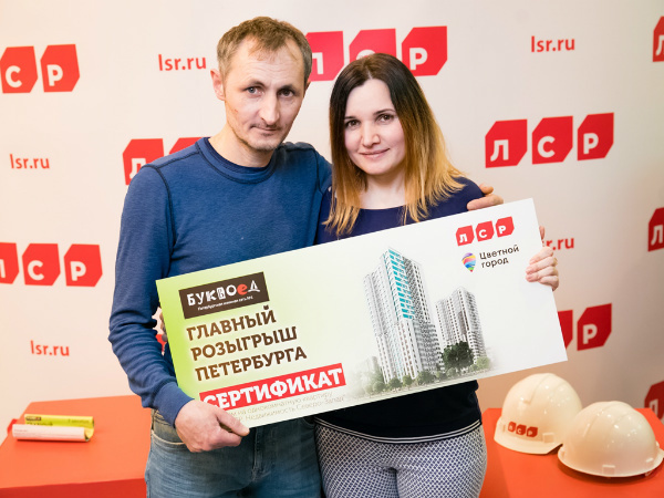 «Группа ЛСР» и «Буквоед» объявили победителя «Главного розыгрыша Петербурга»