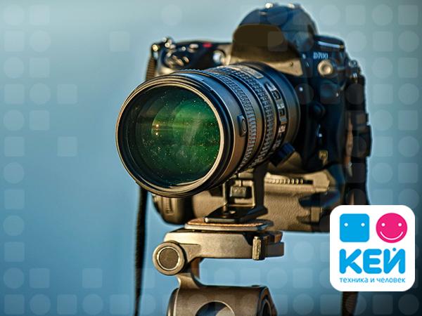 Особенности работы современных фотоаппаратов объясняют специалисты «КЕЙ»