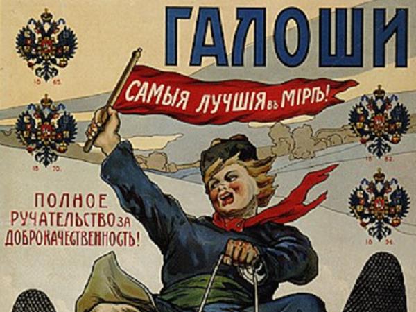 О резиновом изделии №1 в царской России