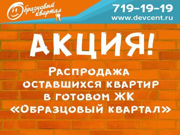 """Последние квартиры по специальной цене в ЖК """"Образцовый квартал"""""""