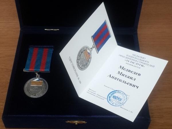 Медаль «За заслуги» вручена директору ГК «ЦДС»
