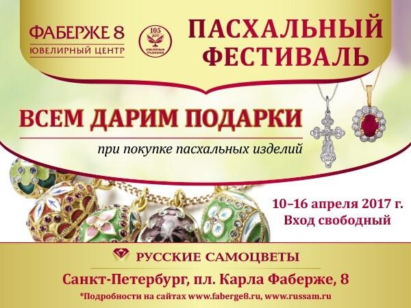 Петербургский Ювелирный Пасхальный фестиваль в «Русских самоцветах»