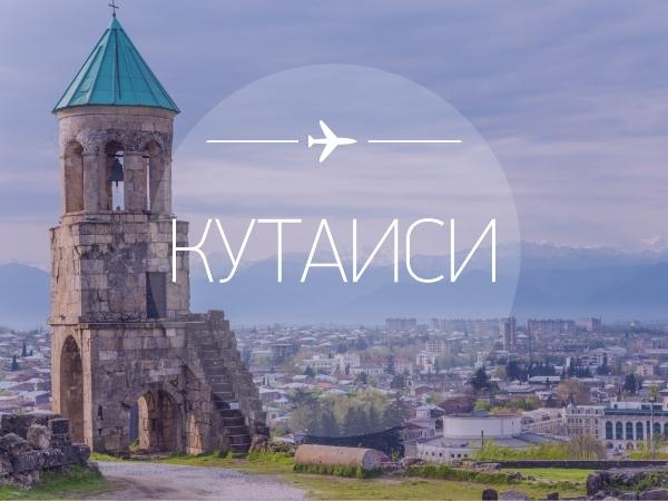 «Уральские авиалинии» открывает перелеты в Кутаиси из Санкт-Петербурга