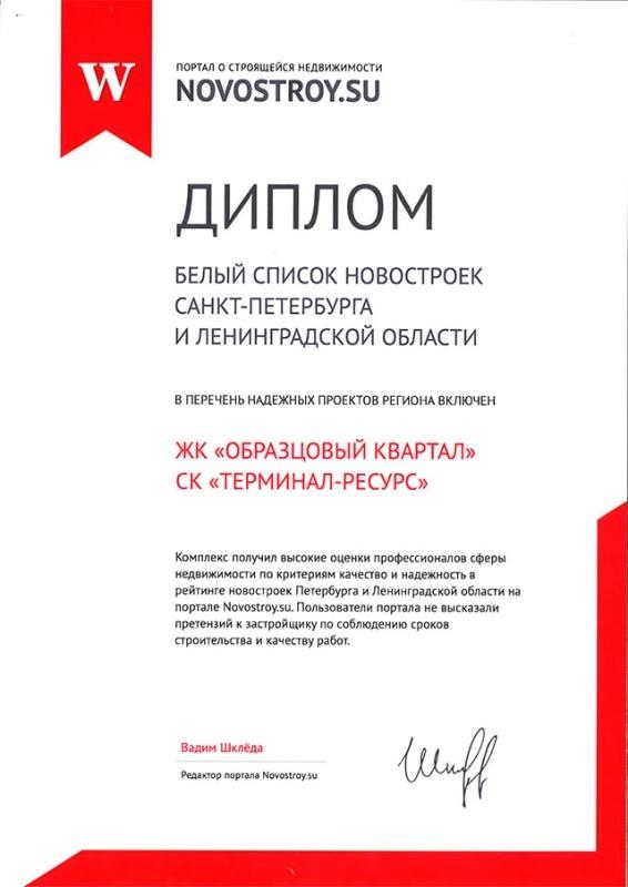 Диплом «Белый список новостроек Санкт-Петербурга и Ленинградской области»