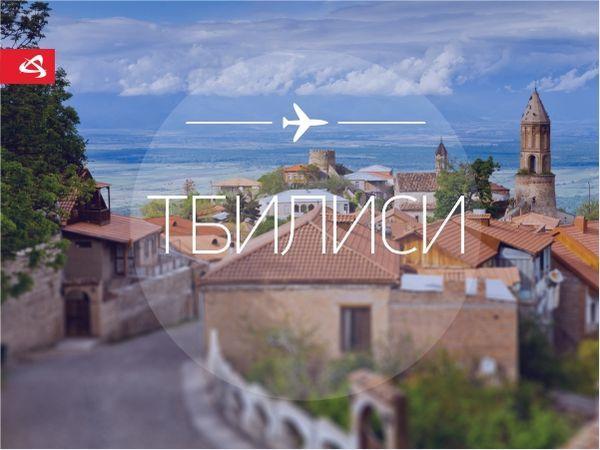 Уральские авиалинии открыли прямой рейс Санкт-Петербург – Тбилиси