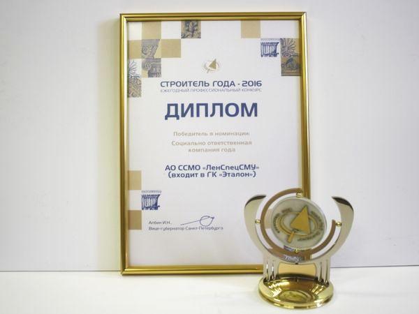 «Эталон ЛенСпецСМУ»  –  победитель конкурса «Строитель года – 2016»