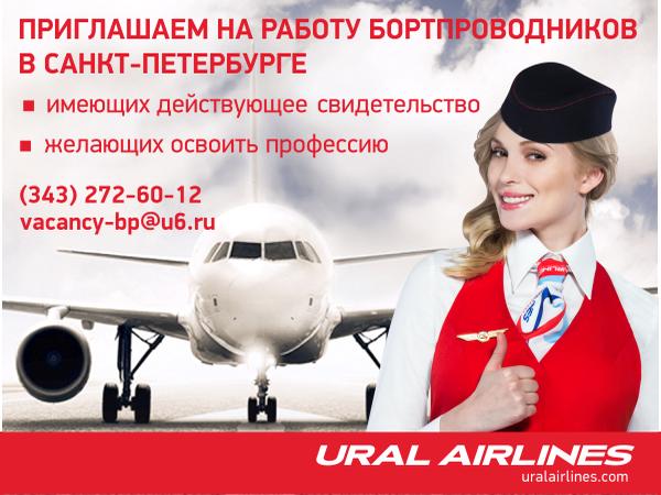 «Уральские авиалинии» ведут набор бортпроводников в Санкт-Петербурге