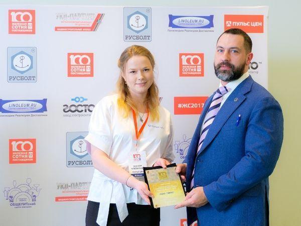 Пульс цен наградил победителей регионального этапа премии «Железная сотня 2017»