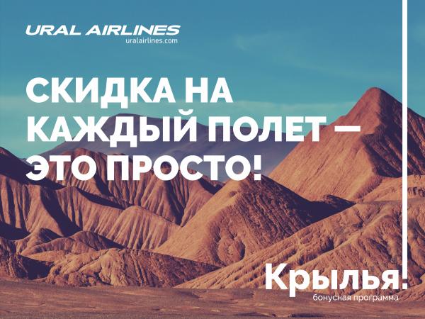 Уральские авиалинии рассказали, как сэкономить на перелетах