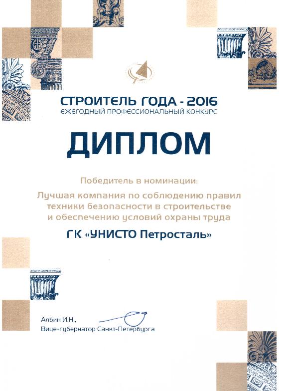 """""""Строитель года - 2016"""""""