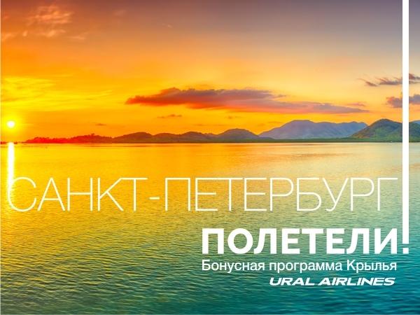 «Уральские авиалинии» приглашают петербуржцев в Калининград со скидкой до 10%