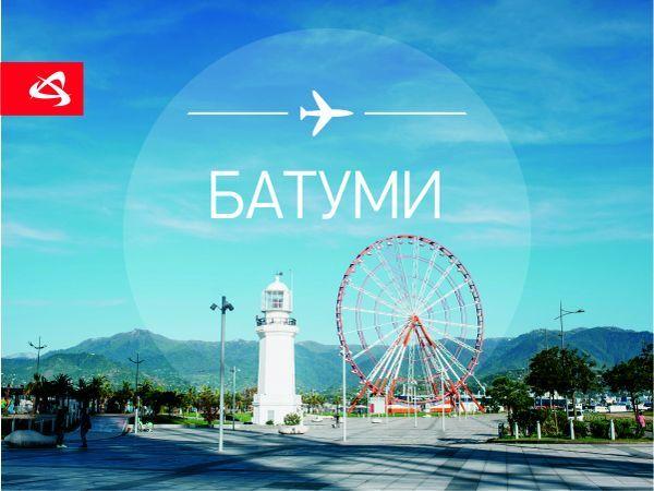 «Уральские авиалинии» вводят спец. цены на полеты в Батуми из Санкт-Петербурга