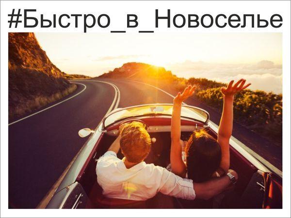 """УК """"Новоселье"""" запускает акцию """"Быстро в Новоселье"""""""
