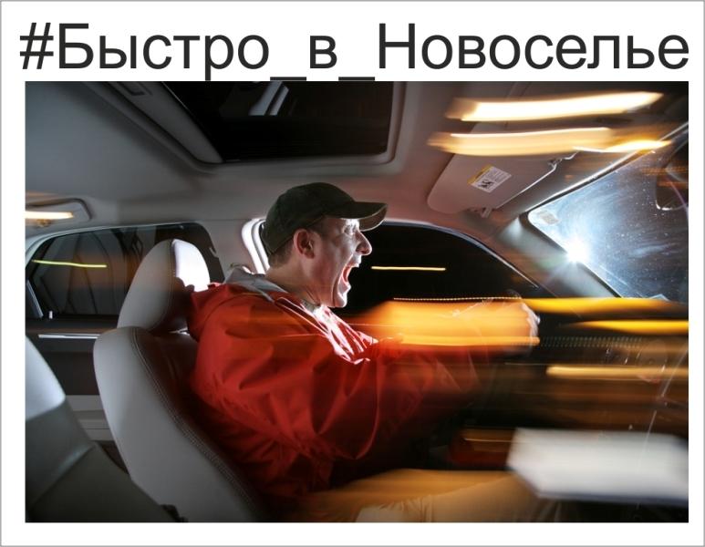 """Фото предоставлено УК """"Новоселье"""""""
