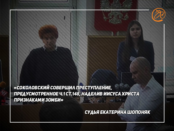 Судья Шопоняк уравняла терроризм, сепаратизм, экстремизм и атеизм