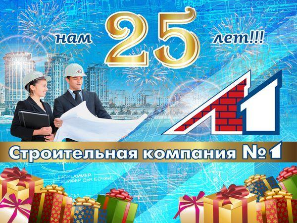Компания Л1 отмечает двойной праздник