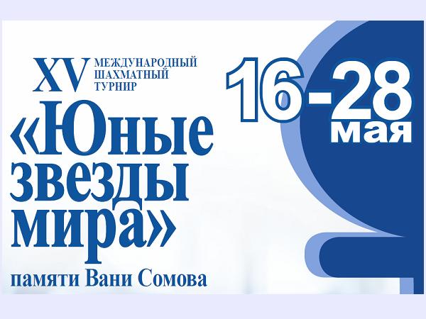 Международный шахматный турнир «Юные звезды мира» стартовал в Киришах