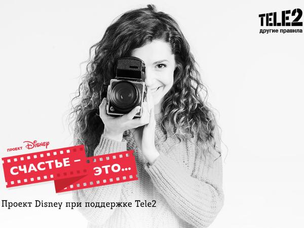 Tele2 подарит счастье любителям кино