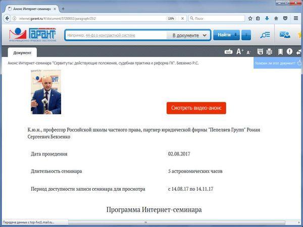 Компания «Гарант» выпустила новый информационный блок «Интернет-семинары»