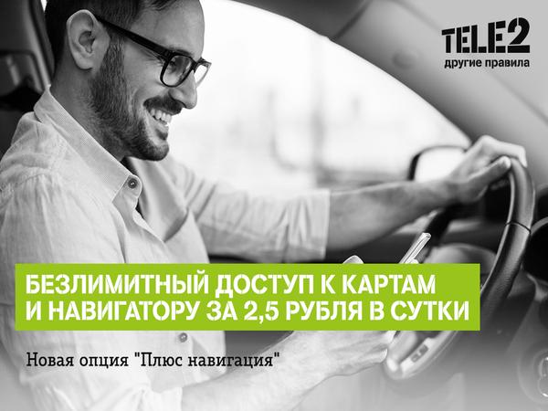 Tele2 запускает услугу для пользователей навигаторов и мобильных карт