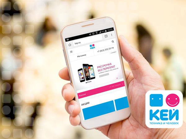 КЕЙ обновил мобильную версию интернет-магазина