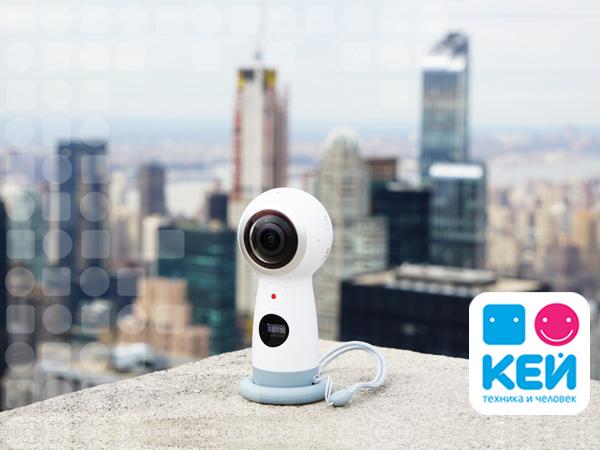 Эксперты КЕЙ оценили новый тренд – панорамные экшн-камеры