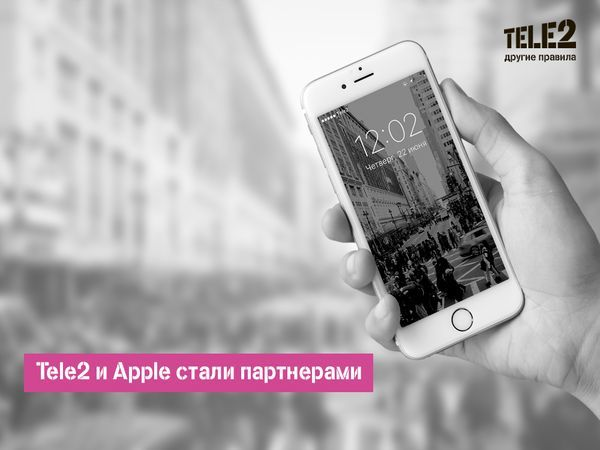 Tele2 договорилась с Apple