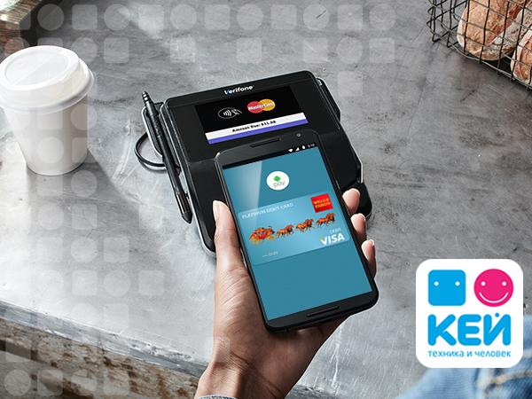 Оплатить покупки в КЕЙ теперь можно с помощью Android Pay