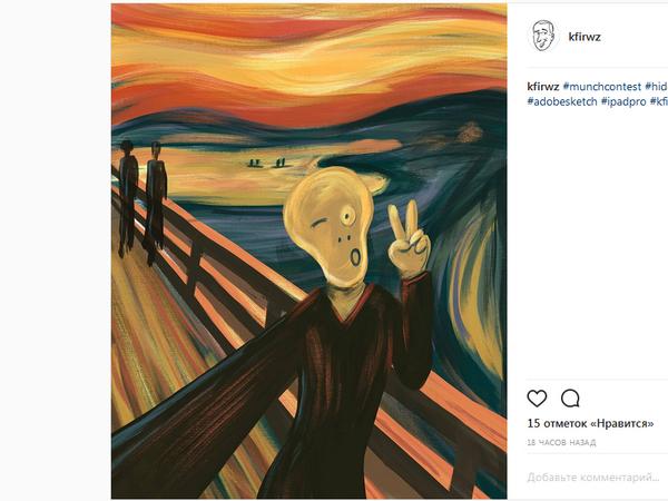 Стать Мунком: в интернете рисуют свой «Крик»