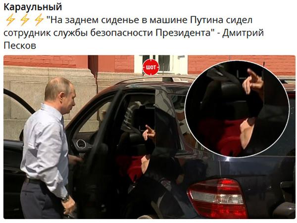 Кого Путин привез на машине?