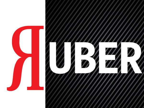 Яндекс Uber alles
