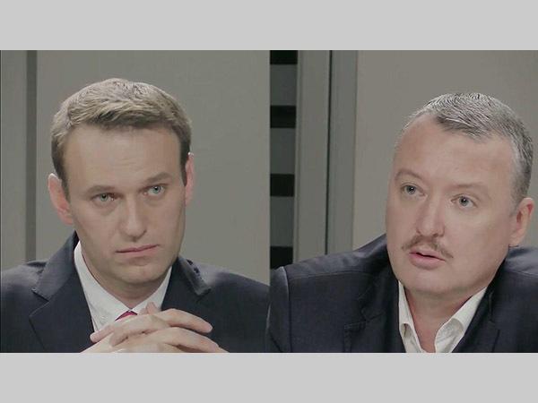Навальный и Стрелков – кто кого