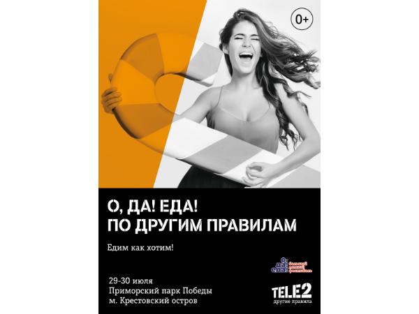 Tele2 организует площадку на Большом летнем фестивале «О, да! Еда!»