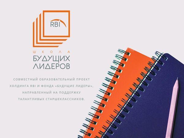 Петербургских школьников научат быть лидерами