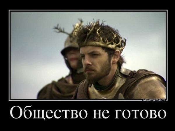 Как нас готовят к восстановлению монархии в России
