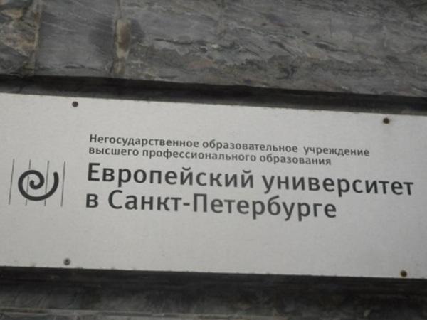 В проблемах Европейского Университета виновата бюрократия