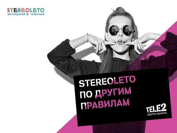 STEREOLETO пройдет по другим правилам
