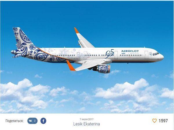 Подведены итоги конкурса «Раскрась самолет Аэрофлота»