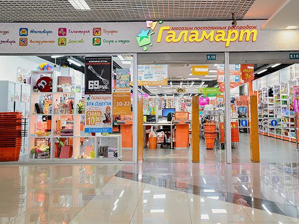 """Доступный шоппинг становится ближе – сеть """"Галамарт"""" открывает второй магазин в Петербурге"""