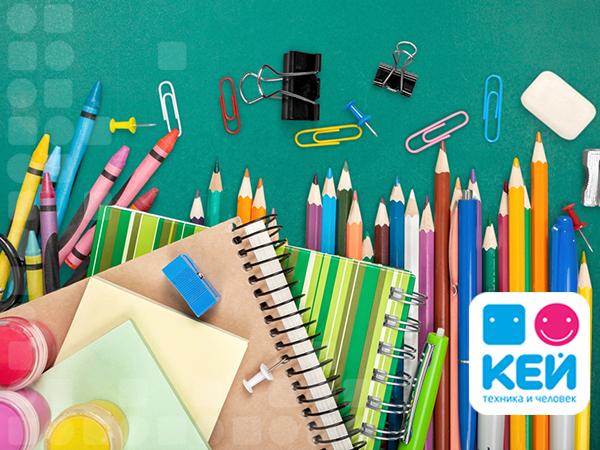 Как собрать ребенка в школу? КЕЙ представил гид по канцелярии
